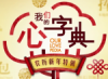 Mio TV 佳乐台: Our Lovepedia 2 – Episode 10 It's (CNY) Music to My Ears